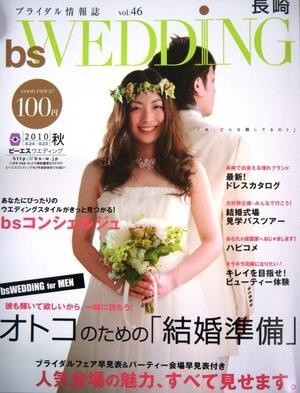 bswedding雑誌,長崎の恋愛と結婚情報雑誌46
