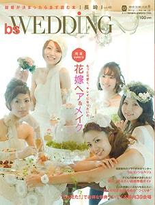 bswedding雑誌,長崎の恋愛と結婚情報雑誌48