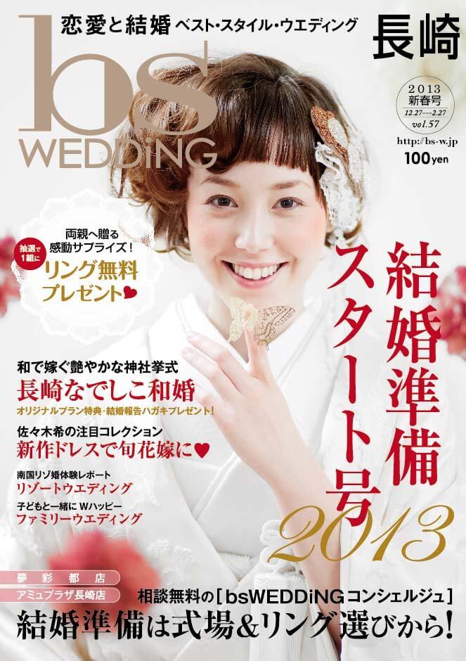 bswedding雑誌,長崎の恋愛と結婚情報雑誌57