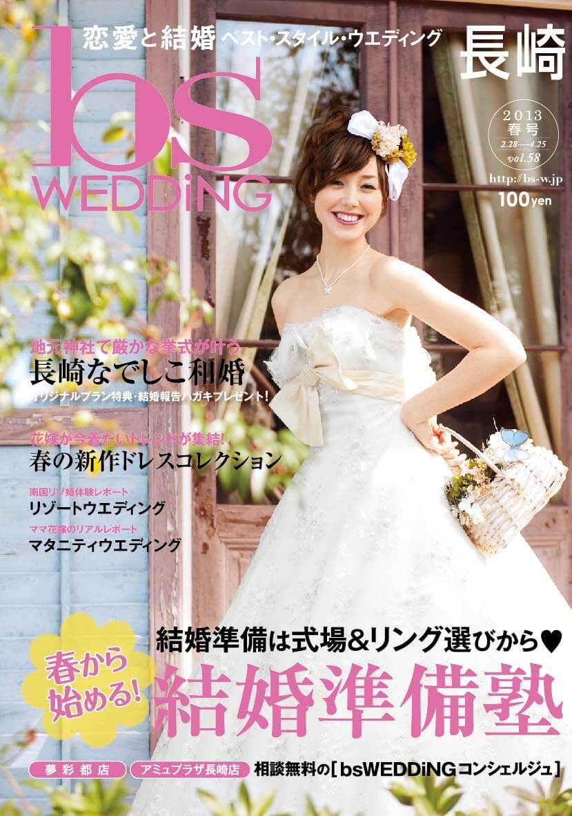 bswedding雑誌,長崎の恋愛と結婚情報雑誌58