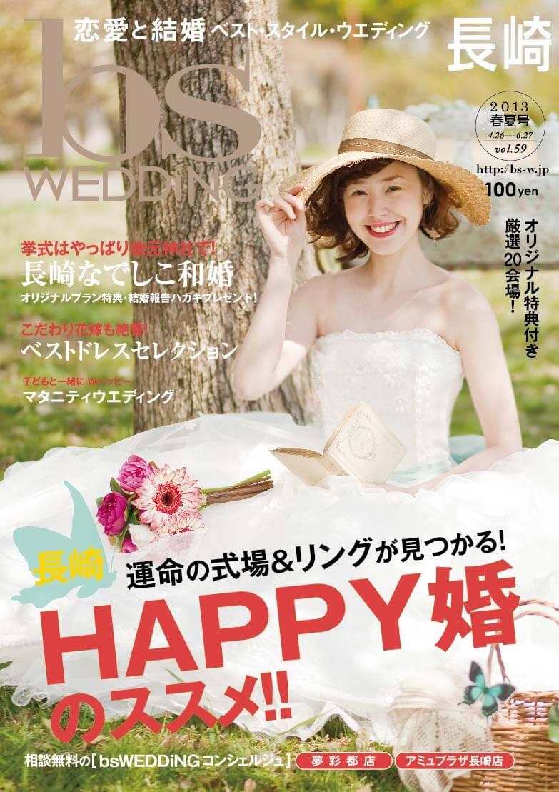 bswedding雑誌,長崎の恋愛と結婚情報雑誌59