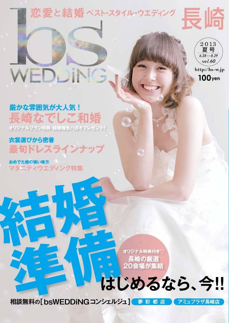 bswedding雑誌,長崎の恋愛と結婚情報雑誌60