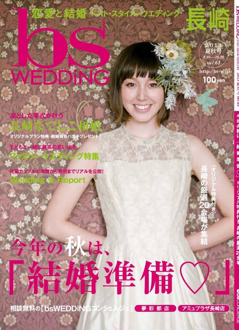 bswedding雑誌,長崎の恋愛と結婚情報雑誌61