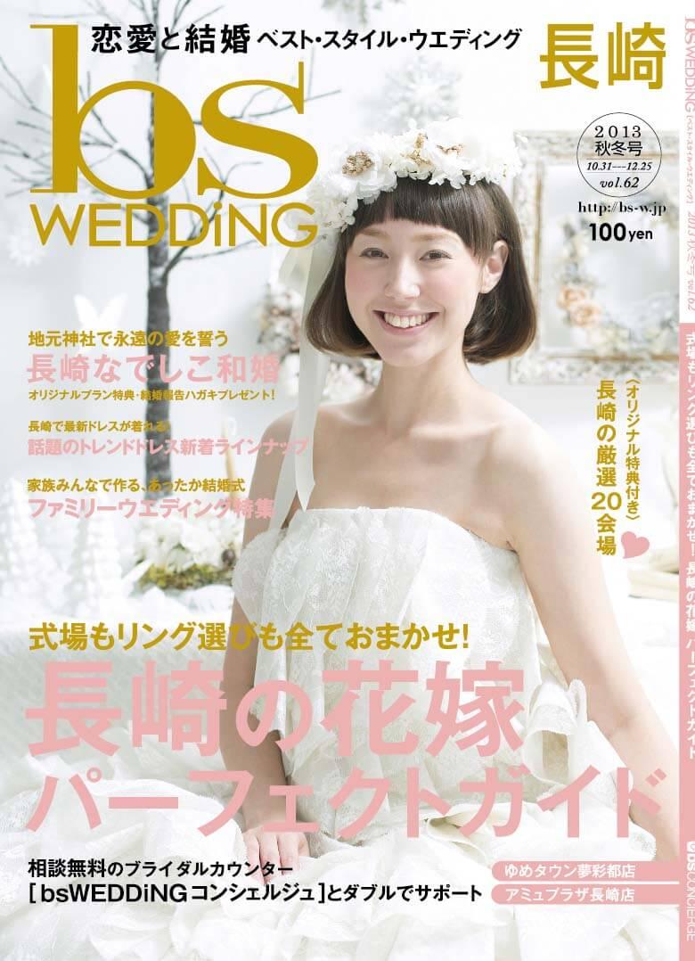 bswedding雑誌,長崎の恋愛と結婚情報雑誌62