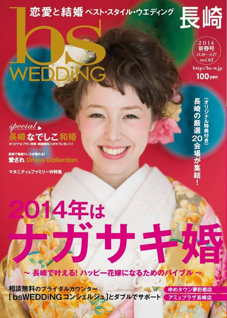 bswedding雑誌,長崎の恋愛と結婚情報雑誌63