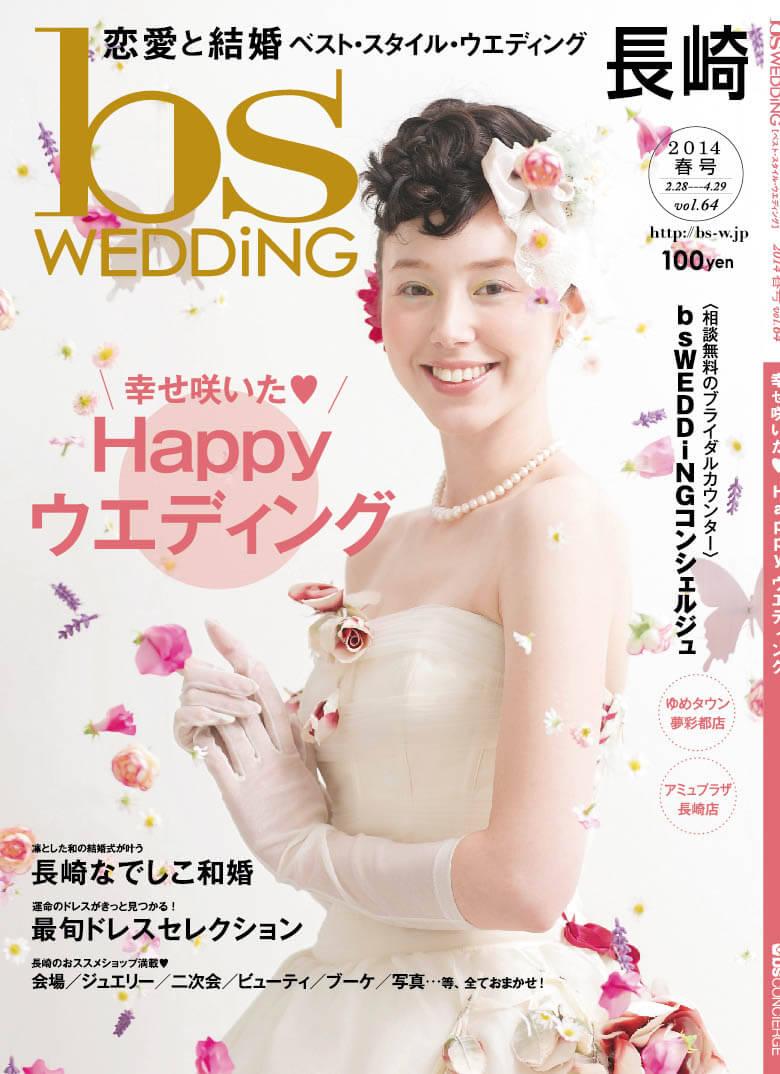 bswedding雑誌,長崎の恋愛と結婚情報雑誌64