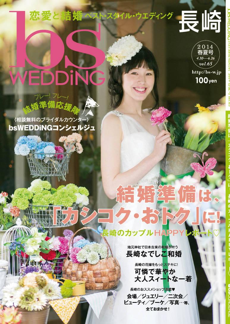 bswedding雑誌,長崎の恋愛と結婚情報雑誌65