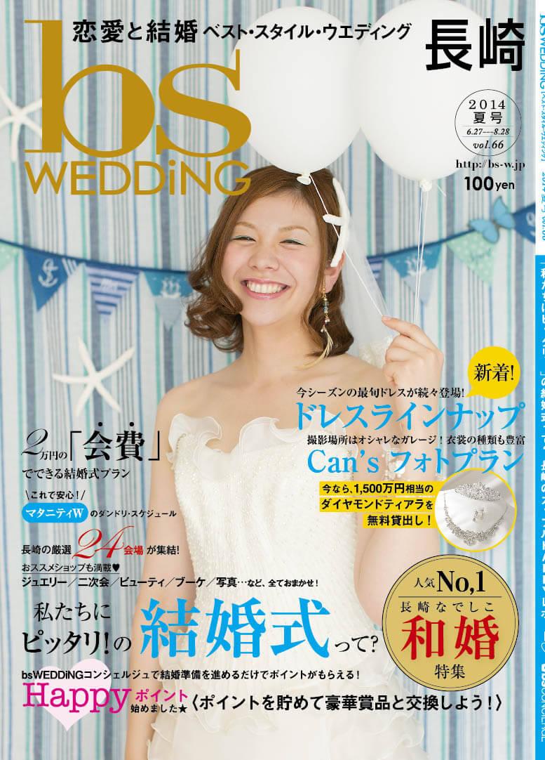 bswedding雑誌,長崎の恋愛と結婚情報雑誌66