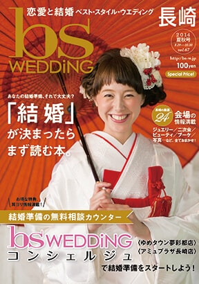 bswedding雑誌,長崎の恋愛と結婚情報雑誌67