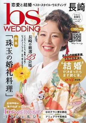 bswedding雑誌,長崎の恋愛と結婚情報雑誌69