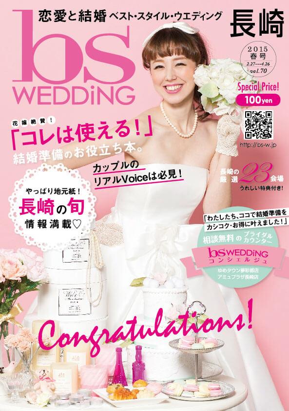 bswedding雑誌,長崎の恋愛と結婚情報雑誌70