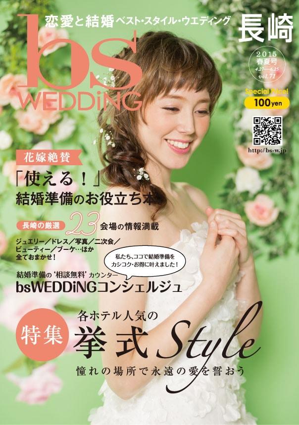 bswedding雑誌,長崎の恋愛と結婚情報雑誌71