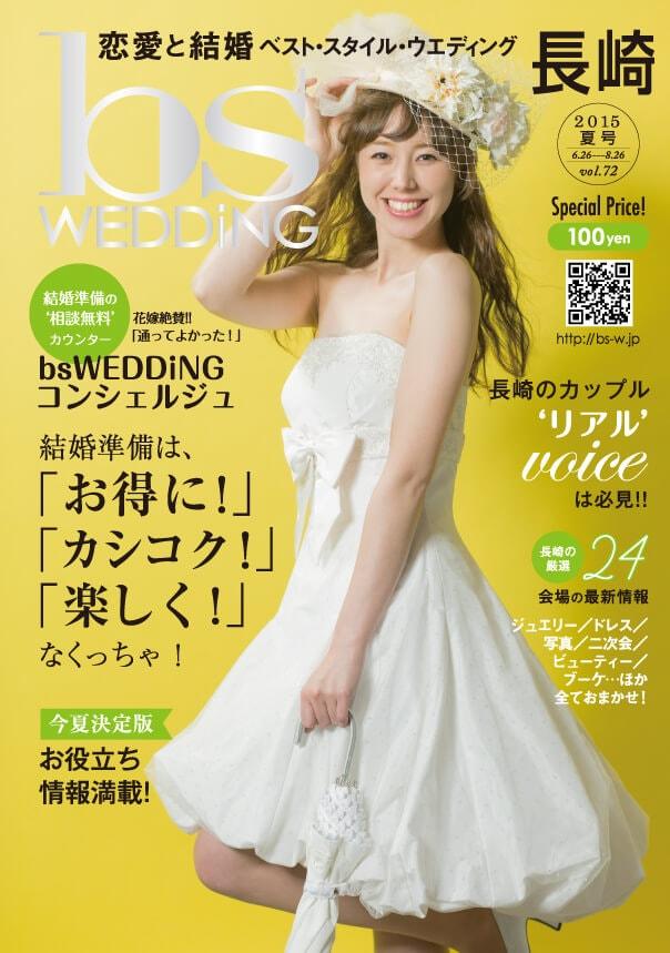 bswedding雑誌,長崎の恋愛と結婚情報雑誌72