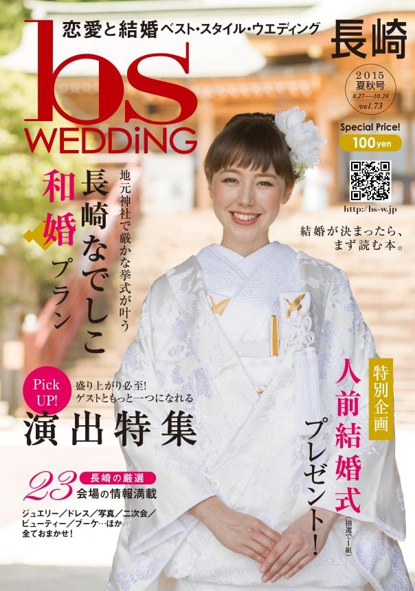 bswedding雑誌,長崎の恋愛と結婚情報雑誌73
