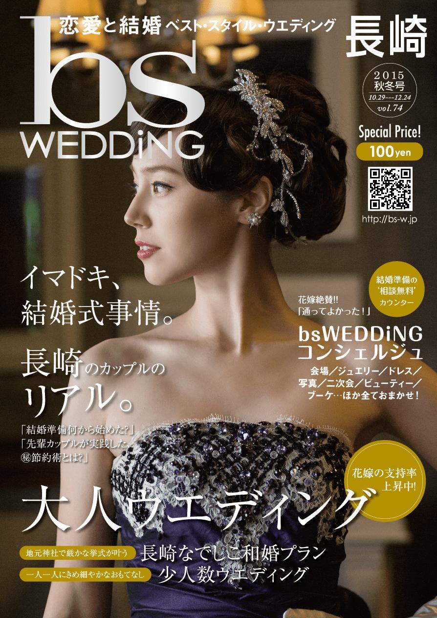 bswedding雑誌,長崎の恋愛と結婚情報雑誌74