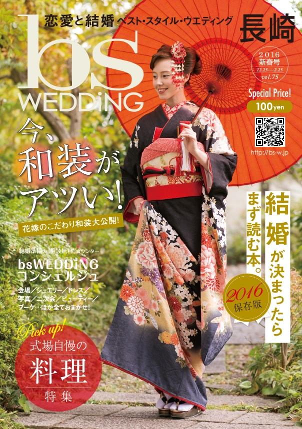 bswedding雑誌,長崎の恋愛と結婚情報雑誌75