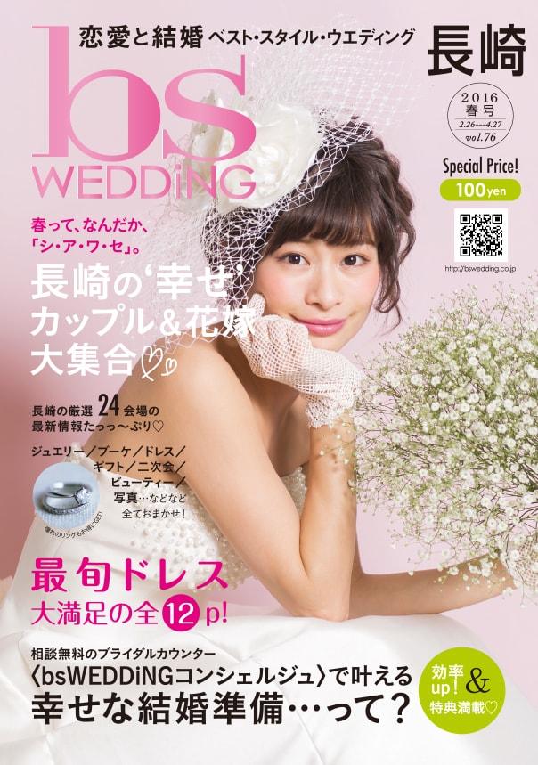 bswedding雑誌,長崎の恋愛と結婚情報雑誌76
