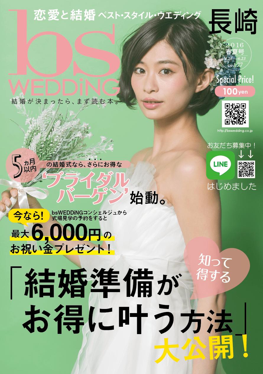 bswedding雑誌,長崎の恋愛と結婚情報雑誌77