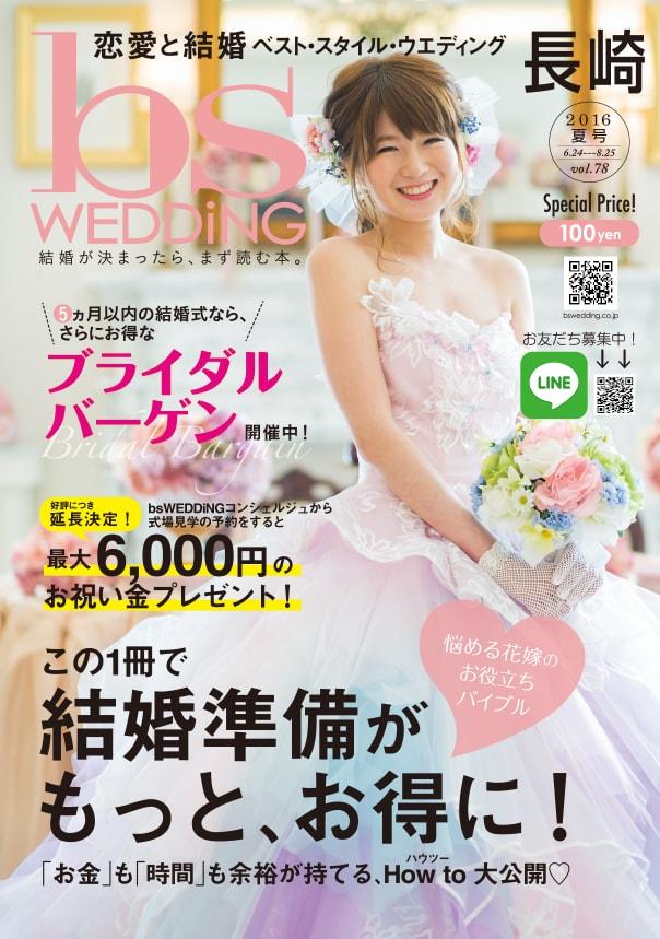 bswedding雑誌,長崎の恋愛と結婚情報雑誌78