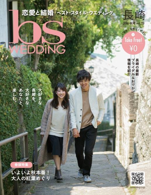 bswedding雑誌,長崎の恋愛と結婚情報雑誌79